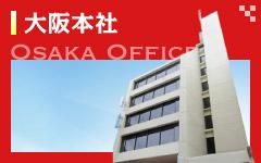 近鉄エンジニアリング 大阪本社(大阪/北浜)